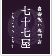 喜寿プレゼント|喜寿祝い専門店「七十七屋」