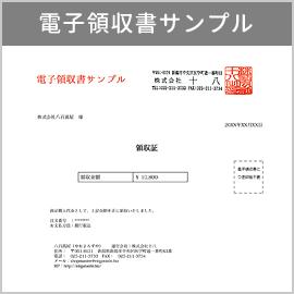 領収書支払いギフトカード 150 pdf ファイル