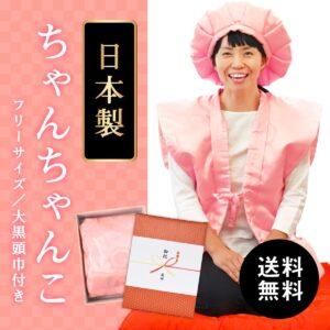 お母さん向けピンクの喜寿ちゃんちゃんこ 亀甲鶴 高品質の日本製 フリーサイズ