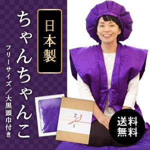 喜寿 ちゃんちゃんこ 紫色 男女兼用 高品質の日本製 送料無料