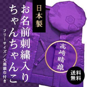 お名前の刺繍入り|喜寿祝いの紫色ちゃんちゃんこ 男女兼用 高品質の日本製 送料無料