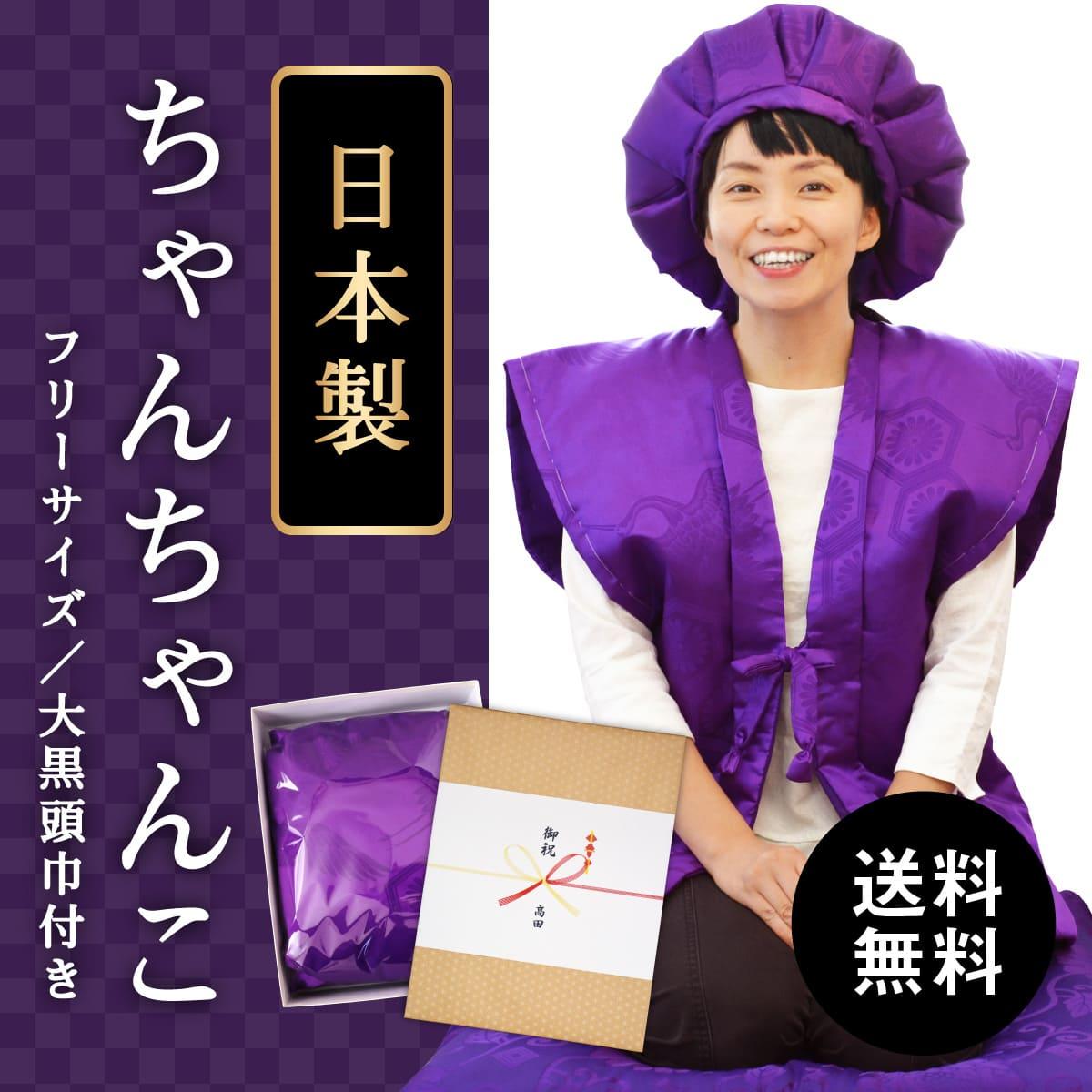 喜寿 ちゃんちゃんこ 紫色 亀甲鶴 高品質の日本製 フリーサイズ