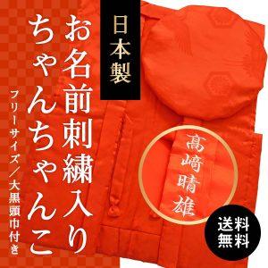 お名前の刺繍入り|還暦祝いの赤いちゃんちゃんこ 男女兼用 高品質の日本製 送料無料
