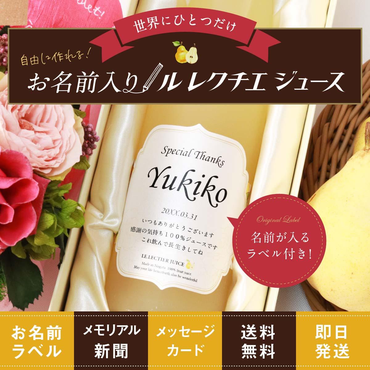 喜寿の贈答品、名入れができる洋梨ジュース