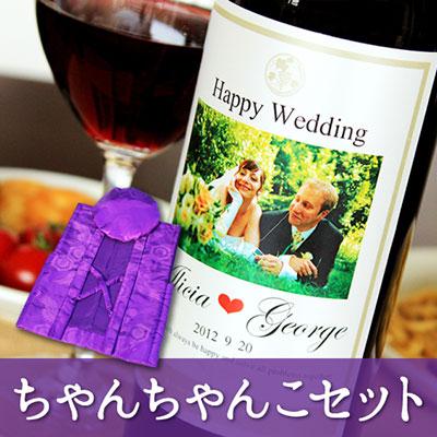 喜寿プレゼント|ちゃんちゃんこ付き「写真入りラベルDays」(赤or白)750ml(ワイン)