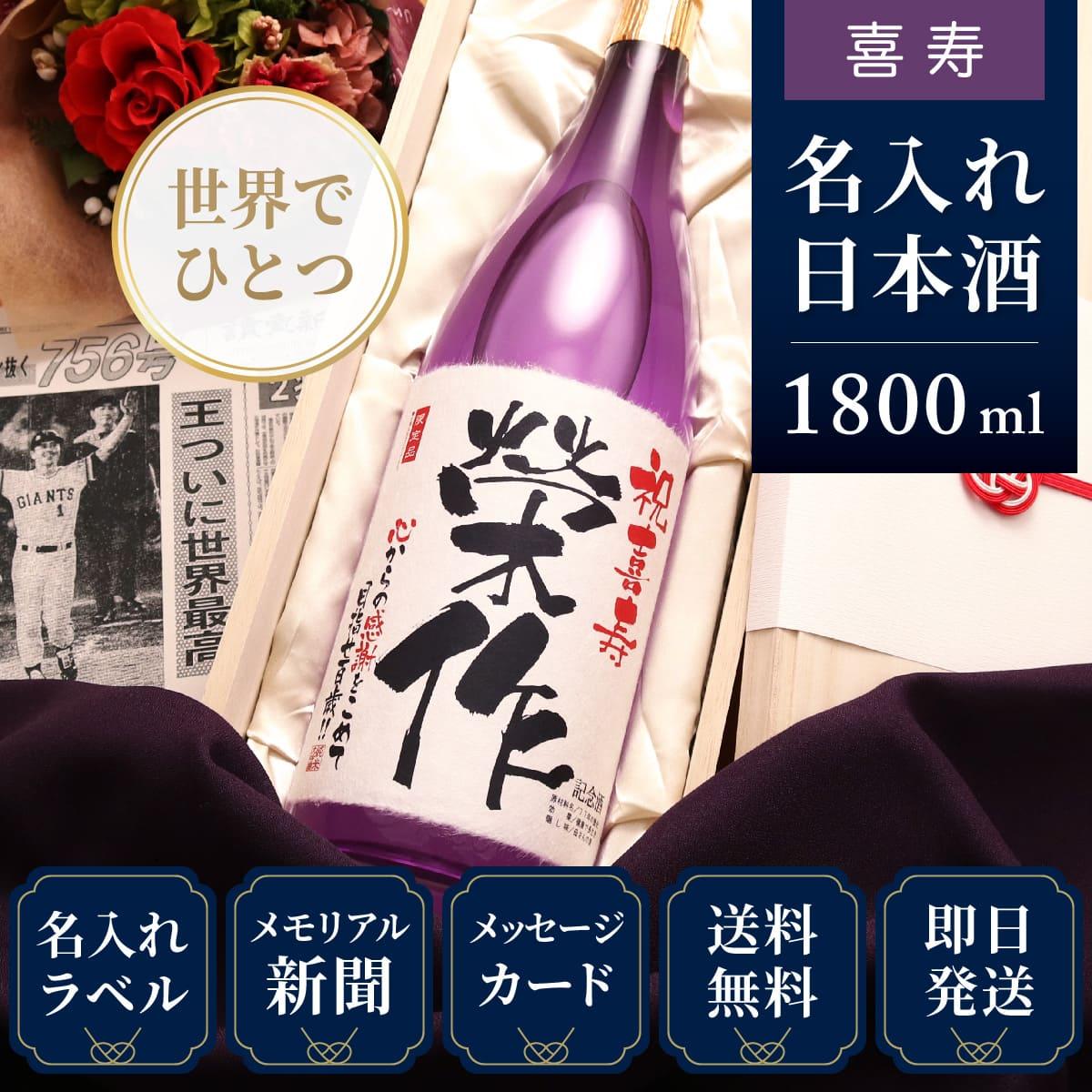 喜寿祝いプレゼント|誕生日の新聞付き名入れ「紫龍」1800ml(日本酒)