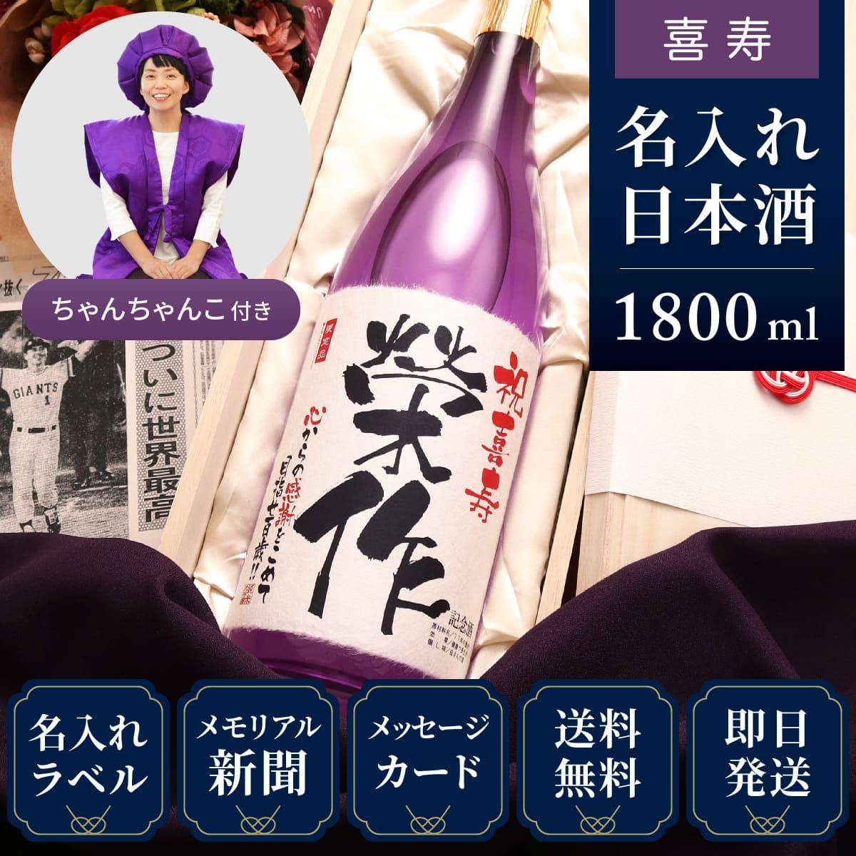 喜寿ちゃんちゃんこ(日本製)と紫瓶セット「紫龍」1800ml(日本酒)