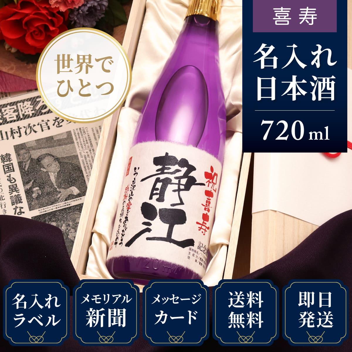 喜寿祝いプレゼント|誕生日の新聞付き名入れ「紫式部」720ml(日本酒)