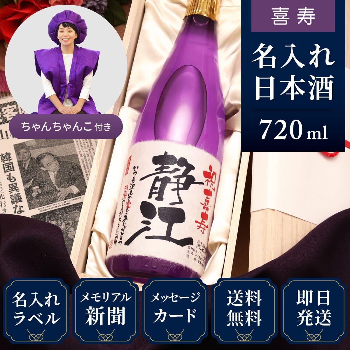 喜寿ちゃんちゃんこ(日本製)と紫瓶セット「紫式部」720ml(日本酒)