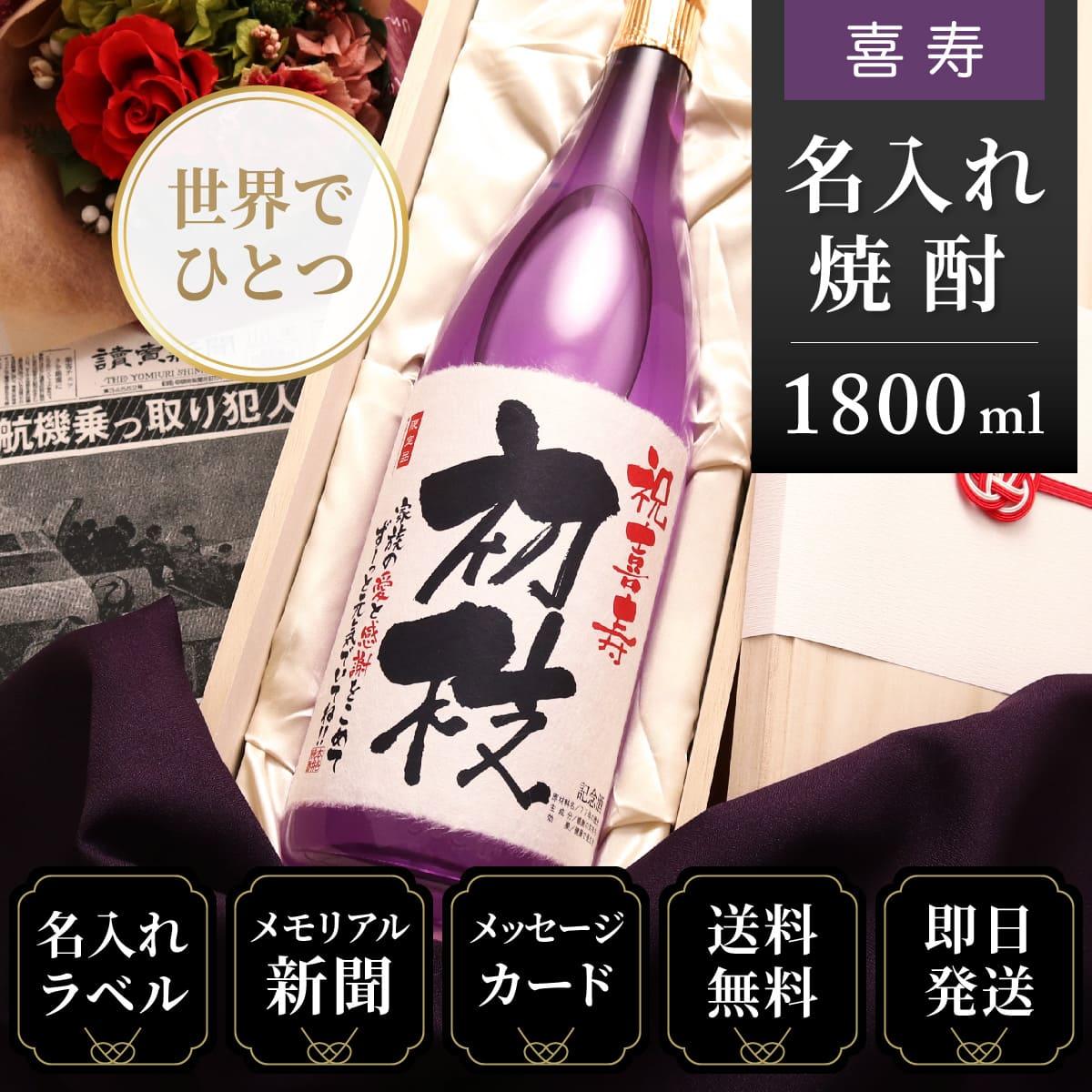 喜寿のお祝い、プレゼントに誕生日の新聞付き「華乃菫」1800ml(酒粕焼酎)
