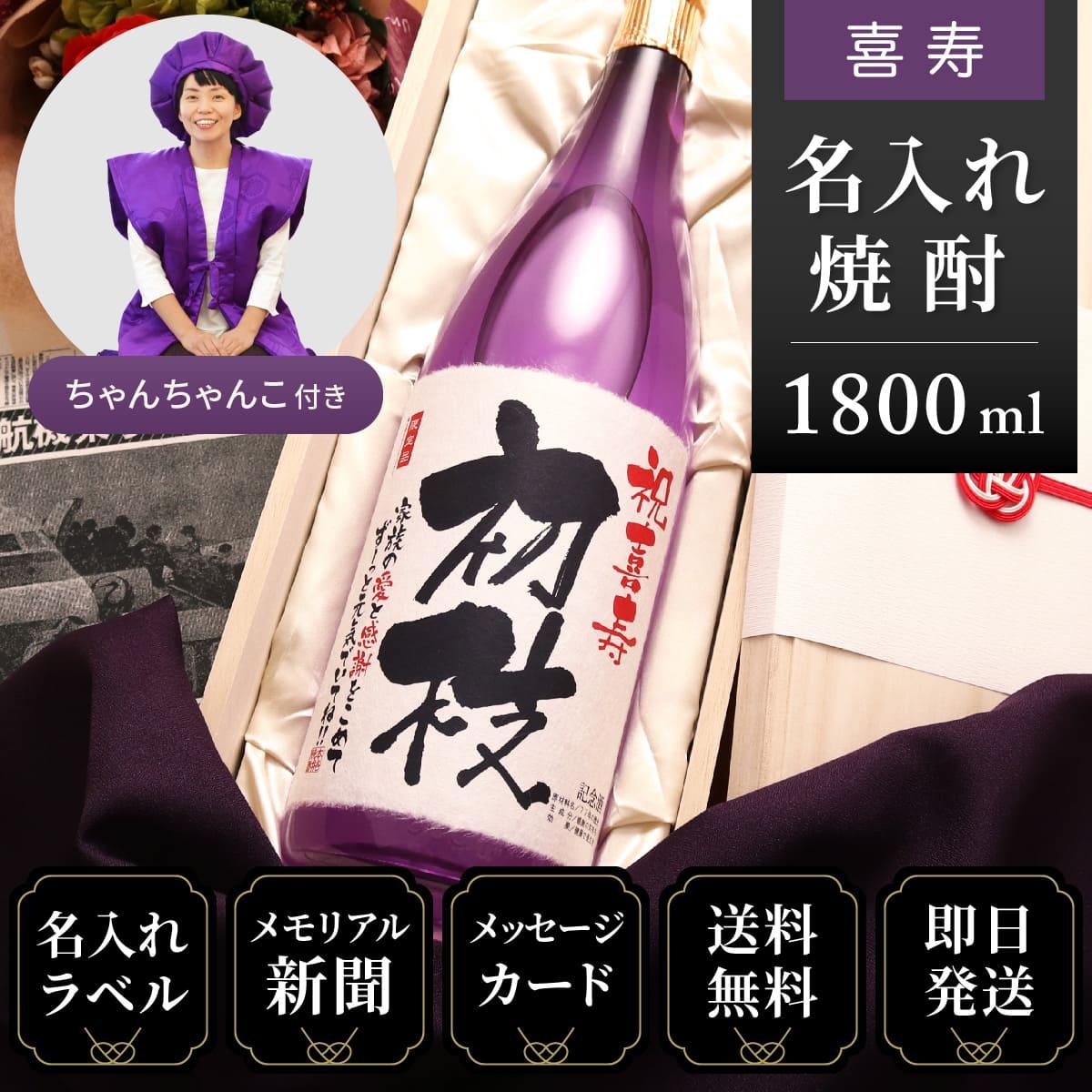 喜寿ちゃんちゃんこ(日本製)と紫瓶セット「華乃菫」1800ml(酒粕焼酎)