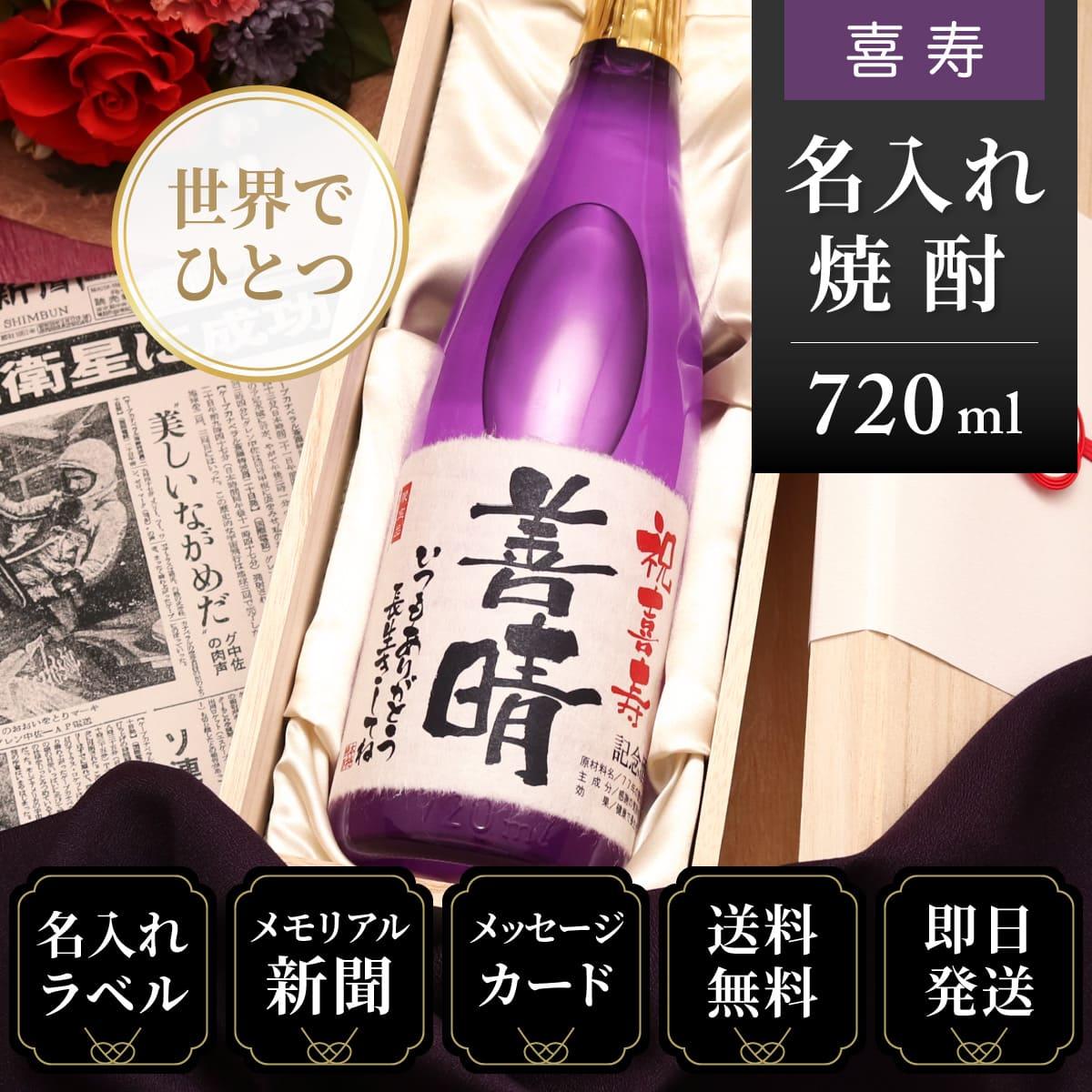 喜寿のお祝い、プレゼントに誕生日の新聞付き「華乃桔梗」720ml(酒粕焼酎)