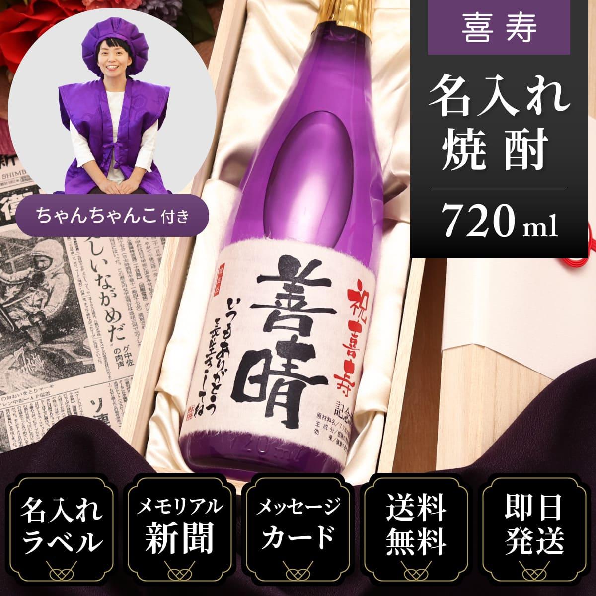 喜寿ちゃんちゃんこ(日本製)と紫瓶セット「華乃桔梗」720ml(酒粕焼酎)
