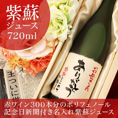喜寿祝い|赤ワイン300本分のポリフェノール入り「紫蘇レスベラ」720ml(ジュース)