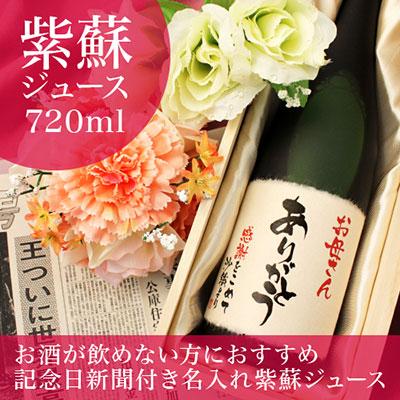 喜寿祝い|健康面からも喜ばれるノンアルコール「紫蘇ゴールド」720ml(ジュース)