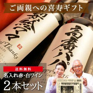 77歳の喜寿祝い|記念日の新聞付き「粋」漢字ラベル(赤白2本セット)750ml×2本(ワイン)