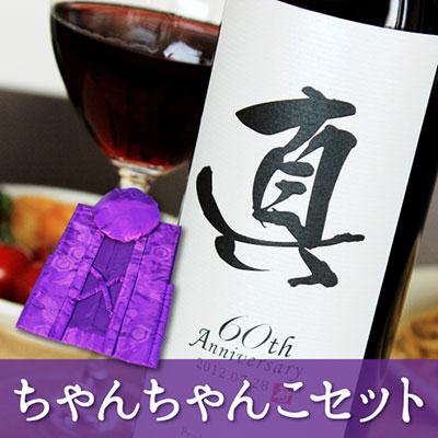 喜寿プレゼント|ちゃんちゃんこ付き「粋」漢字ラベル(赤or白)750ml(ワイン)