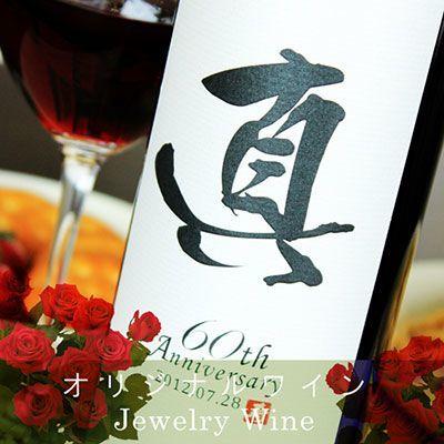 77歳の喜寿祝い|誕生日の新聞付き「粋」漢字ラベル(赤or白)750ml(ワイン)