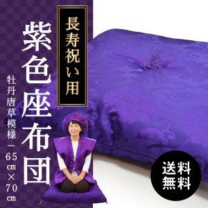 古希 喜寿 卒寿 プレゼント 紫色の座布団